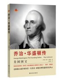 乔治·华盛顿传
