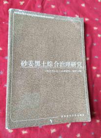 砂姜黑土综合治理研究  1988-02/ 平装