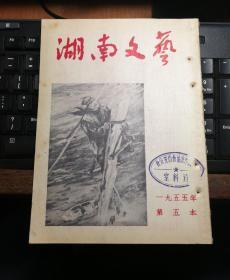 湖南文艺 1955年第五本