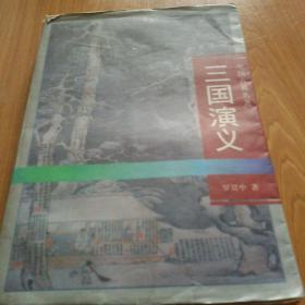 中国古典名著三国演义(1998年6月一版一印)