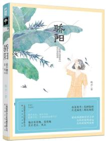 骄阳 专著 晚乔文 jiao yang