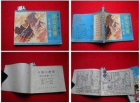 《济公活佛》第1册,浙江1985.4一版一印,8015号,连环画