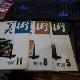 美术1998,5,8,11【三本合售】