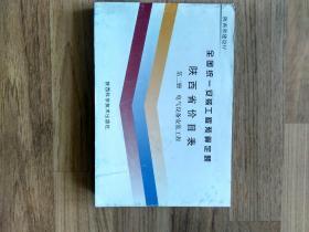 全国统一安装工程预算定额陕西省价目表 第二册:电气设备安装工程