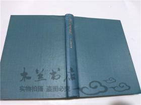原版日本日文書 日本政治思想史研究 丸山真男 東京大學出版會 1973年11月 大32開硬精裝
