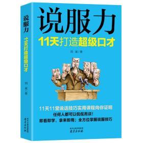 说服力:11天打造口才 刘斌二手 南京出版社 9787553317649  成功