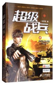 超级战兵(5):决战北城