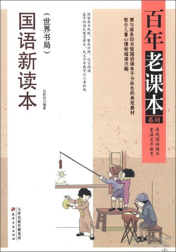 百年老课本系列:国语新读本