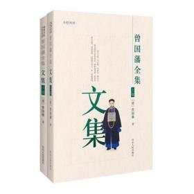 曾国藩全集 文集