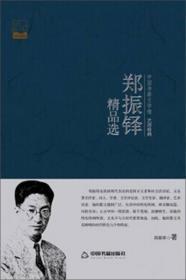 中国书籍文学馆-大师经典-郑振峰精品选
