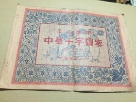 民国版:手工适用中华十字图案第一、二册 两册合售 版权被撕掉一块 见图