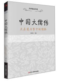 传世励志经典·中国大儒传:夹在道与势中的儒脉