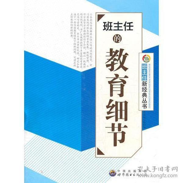班主任新经典丛书:班主任的教育细节