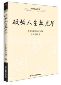 传世励志经典·砥砺人生放光华:革命先驱励志诗词选