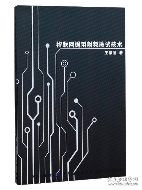 物联网通用射频测试技术