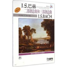 正版 J.S.巴赫二部创意曲和三部创意曲 附盘 上海音乐出版社 9787806677629