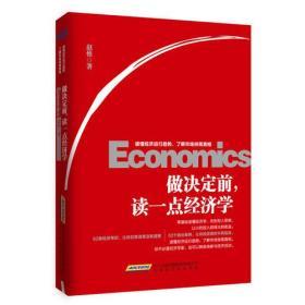做决定前,读一点经济学【塑封】