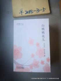 龙潭诗丛丁酉A卷  山桃桃花儿