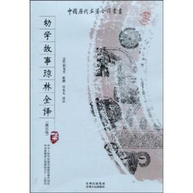 幼学故事琼林全译集(修订版)