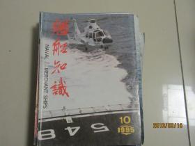 舰船知识1995.10