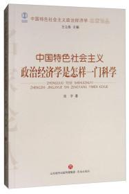 中国特色社会主义政治经济学是怎样一门科学
