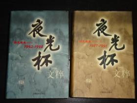 《夜光杯文萃》(1987-1991)(1992-1998) 两本合售