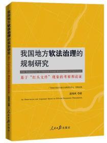 """我国地方软法治理的规制研究:基于""""红头文件""""现象的考察和论证"""