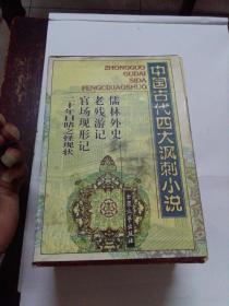 中国古代四大讽刺小说