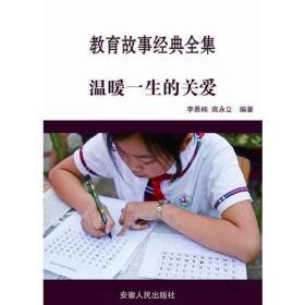 最新学校与教育系列丛书:温暖一生的关爱