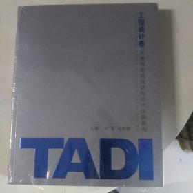 天津市建筑设计院设计作品系列:TADI工程设计卷