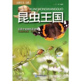 百科全书.自然---昆虫王国/新