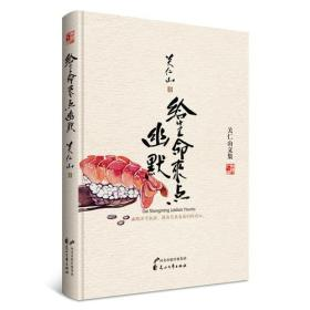 中国当代短篇小说:关仁山文集·给生命来点幽默(精装)