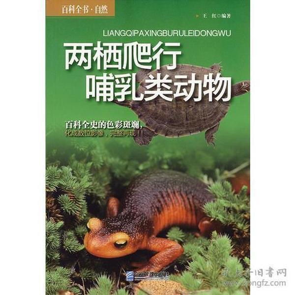 #百科知识全书——两栖爬行哺乳类动物