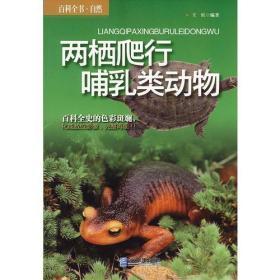 百科全书.自然---两栖爬行哺乳类动物/新