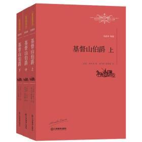 G基督山伯爵(全三册)