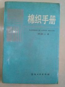 棉织手册(上册)第二版