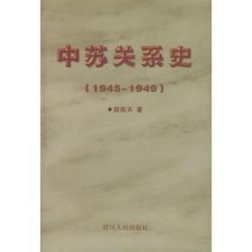 中苏关系史(1945-1949) 薛街天  四川人民出版社 97872200657