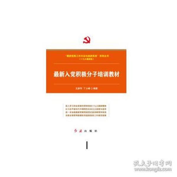 最新入党积极分子培训教材(十九大最新版 带试卷)