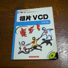 相片VCD真容易(无盘)