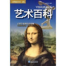 百科知识全书.文化---艺术百科/新