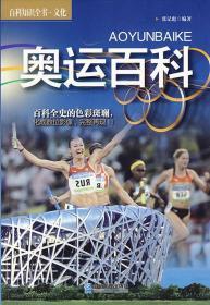 百科知识全书·文化:奥运百科