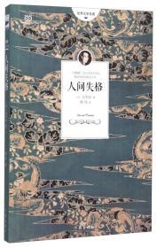 二手人间失格9787506380263人间失格作家出版社杨伟?译9787506380263