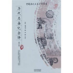中国历代名著全译丛书(修订版):历代名画记全译