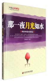 中国新锐派作家作品文库:那一夜月光如水(短篇小说)