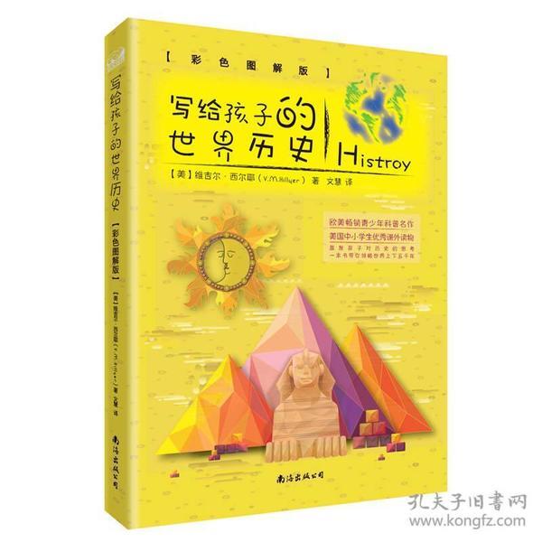 写给孩子的世界历史(彩色图解版)E1-1-2