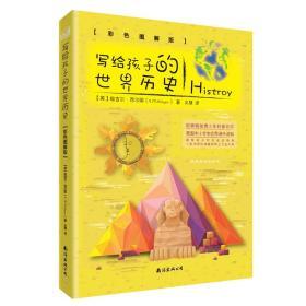 写给孩子的世界历史(彩色图解版 从儿童视角出发,带孩子领略世界上下五千年)