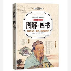 白话彩图典藏版  图解—四书