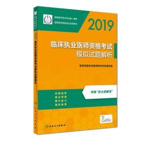 2019臨床執業醫師資格考試模擬試題解析