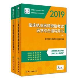 2019临床执业医师资格考试医学综合指导用书(上、下册)