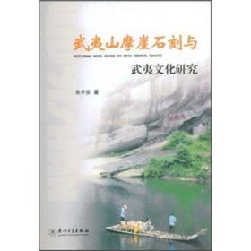 武夷山摩崖石刻与武夷文化研究  朱平安著  厦门大学出版社正版